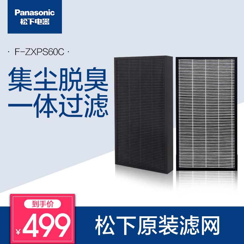 [松下富威专卖店净化,加湿抽湿机配件]松下空气净化器滤网F-ZXPS60C月销量11件仅售499元