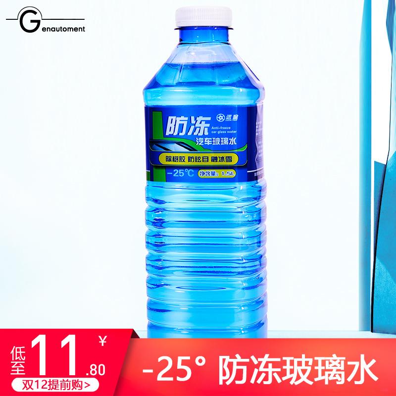 远途-25°防冻玻璃水汽车玻璃清洗剂