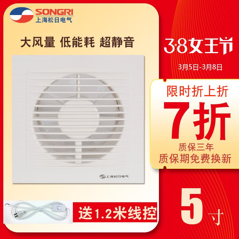 松日墙式超薄5寸静音强力超排气扇