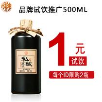 1元试饮贵州白酒酱香型53度纯粮食原浆特价国产高粱老酒500ml1瓶