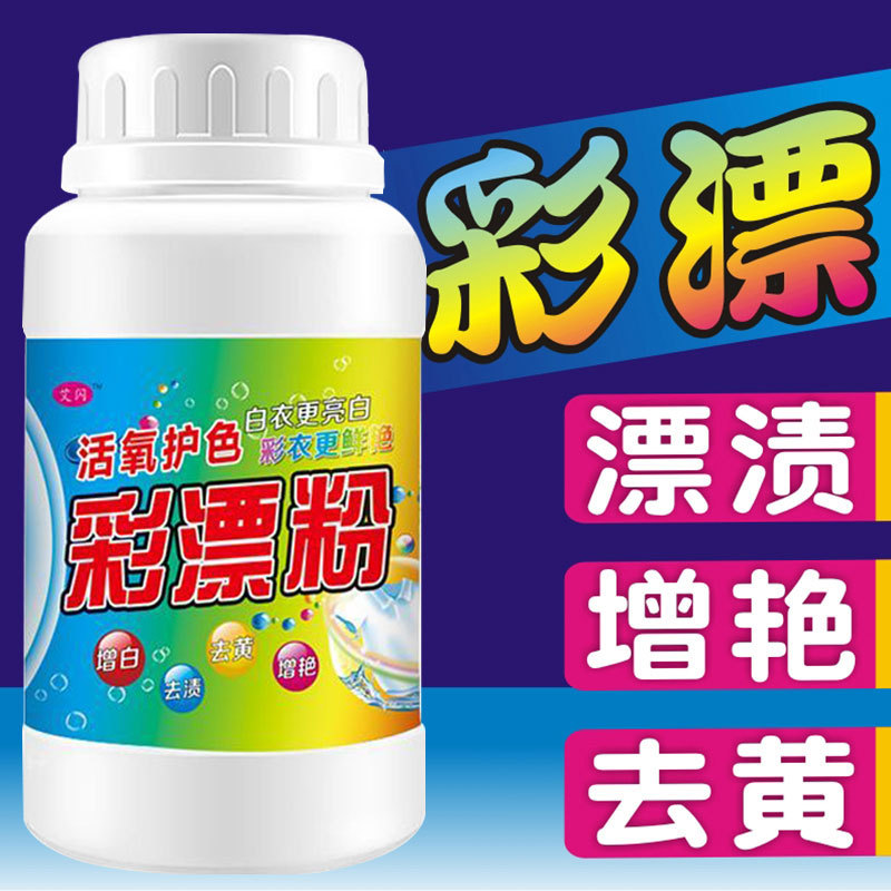 [buy two, get one free] color bleaching powder, bleaching powder, laundry whitening, brightening, stain removing and mildew removing color bleaching agent