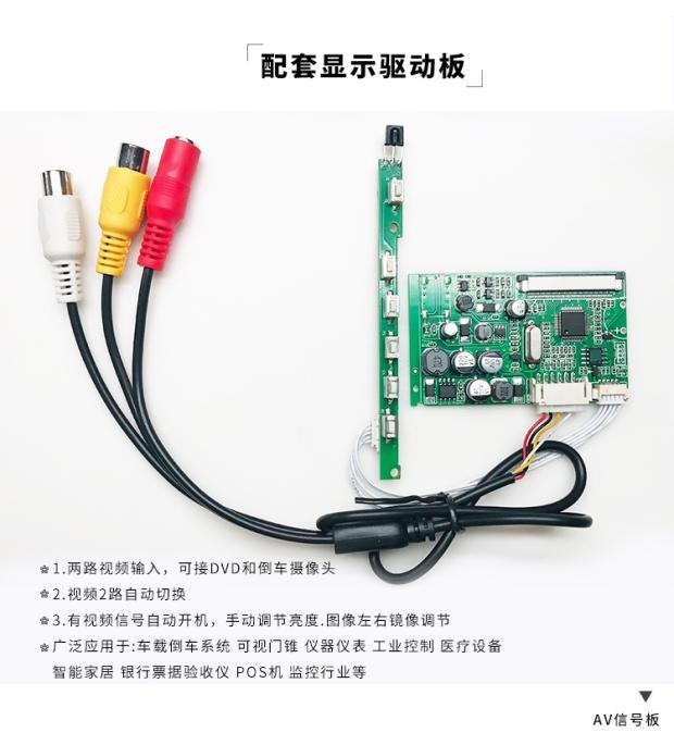 7寸9寸50pin高清液晶屏车载显示监控电脑显示器 AV驱动板倒车优先