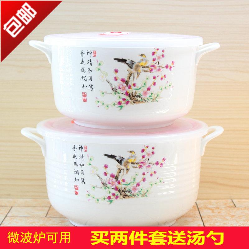 新品大号陶瓷保鲜碗双耳带盖保鲜盒汤碗微波炉加热饭盒特惠包邮