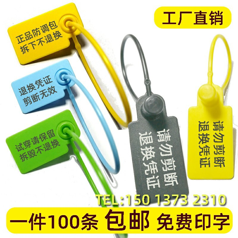 Disposable plastic seal clothing shoes bag anti-theft, anti disassembly, anti package buckle, tag application, locking band customization