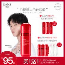 韓束高機能紅膠囊補水保濕彈潤爽膚水護膚收縮毛孔化妝精華水正品