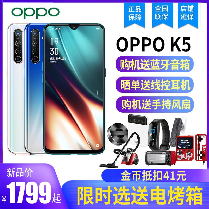 【领券减100】OPPO K5手机oppok5正品官方升降opop全新k系列k1 k3