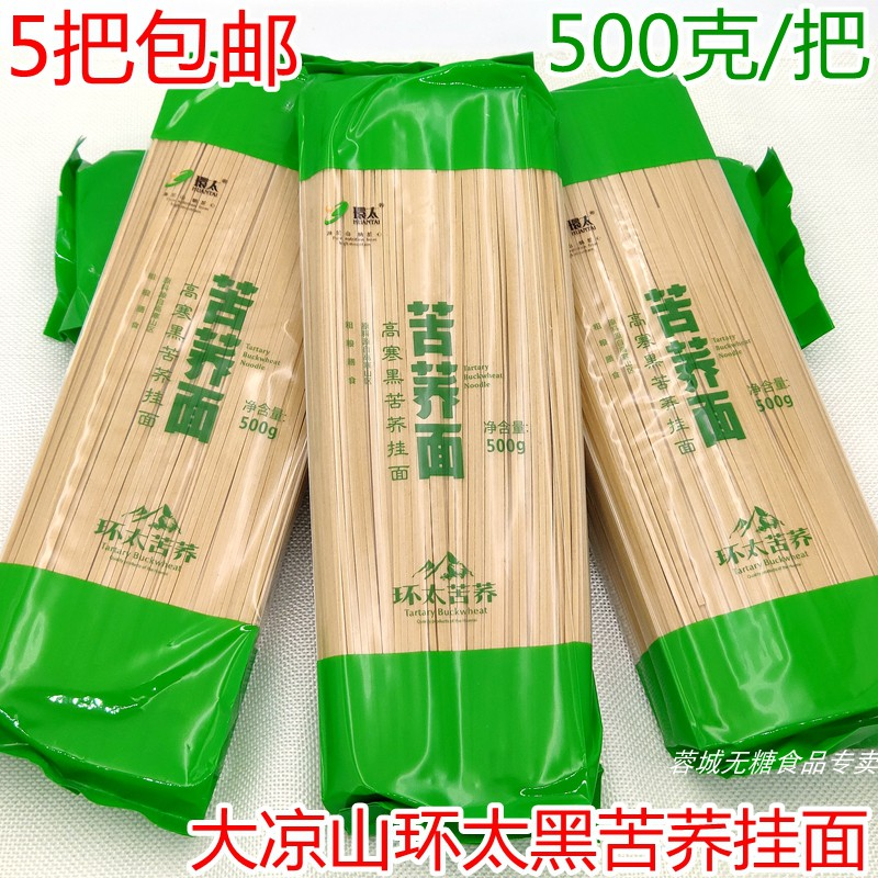 Daliangshan tartary buckwheat noodles ring too black buckwheat noodles buckwheat noodles sugar free noodles staple food cold noodles
