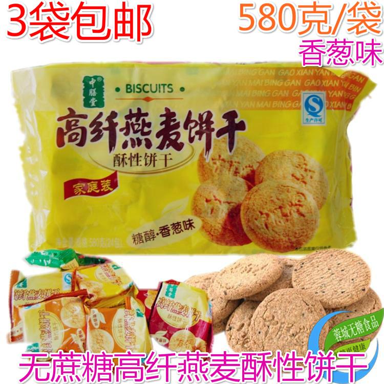 3袋包?#25163;猩盘?#39640;纤燕麦酥香葱味粗粮饼干无蔗糖食品休闲零食