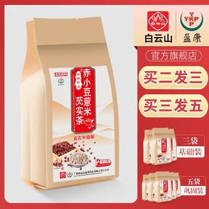 领40元券购买白云山红豆薏米芡实赤小豆薏仁茶
