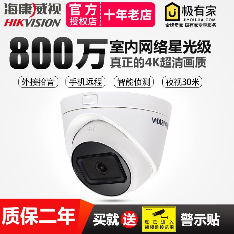 海康威视800万非poe星光网络监控高清摄像头DS-2CD3386FDWDV2-IS