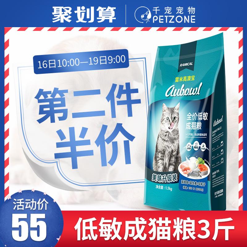 雷米高澳宝1.5 kg低敏包邮成猫猫粮
