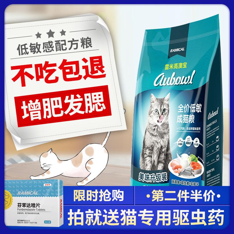 雷米高澳宝1.5kg低敏泌尿道处方猫粮包邮成猫英短蓝猫饭增肥发腮优惠券