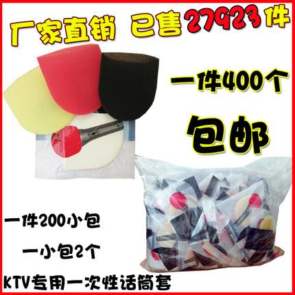一次性话筒套 海绵套麦克风套KTV专用话筒罩麦套直销防喷麦罩咪罩