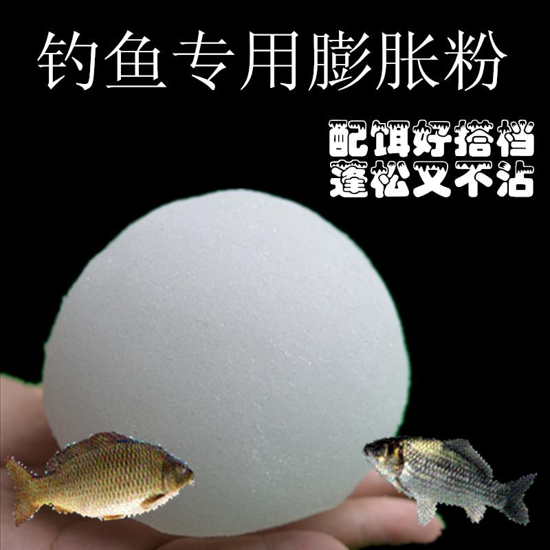 膨胀粉黑坑野钓水库果冻钓具奶香江河小药米饭饵拉饵红饵料鲤鱼