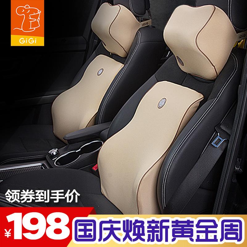 GiGi记忆棉腰枕护颈枕靠背靠垫汽车头枕颈枕车用腰靠套装车内饰品