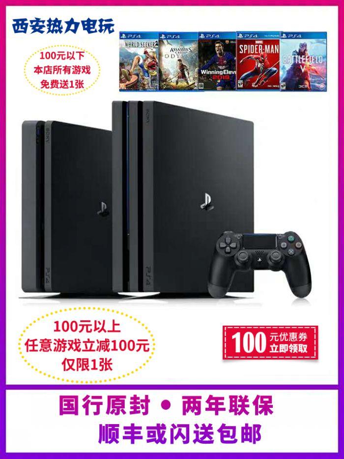 SONY 索尼PS4主机 SLIM 超薄 PRO 1T 白色 送游戏 HOR 包邮先领券
