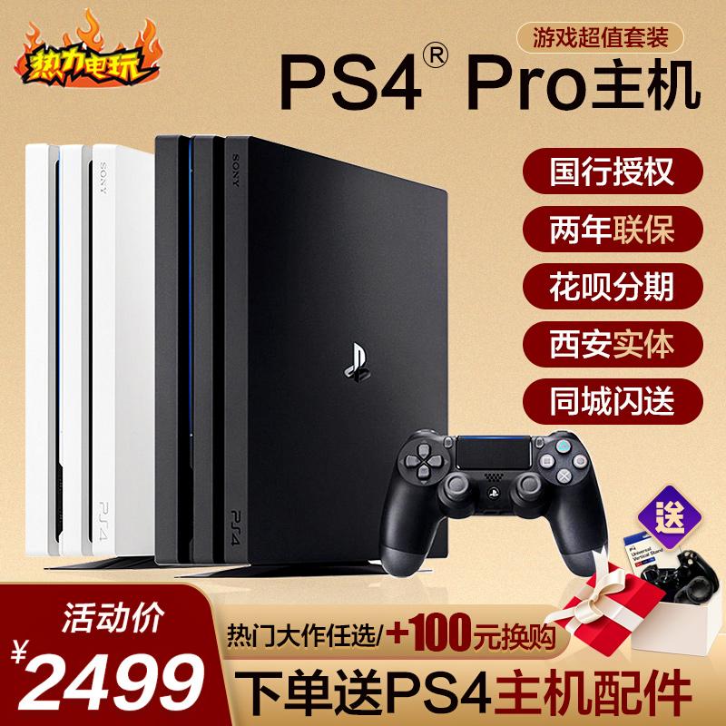 西安熱力電玩 PS4國行 港版 PRO 1T主機 2T主機  送游戲