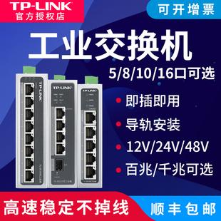 tplink工业级交换机以太网8口5五4八多口小标准POE供电导轨式12V24环网光纤路由器监控网络转换器百兆千兆16