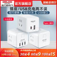 德力西usb魔方插座无线插排插线板接线板多功能家用电源转换器typ