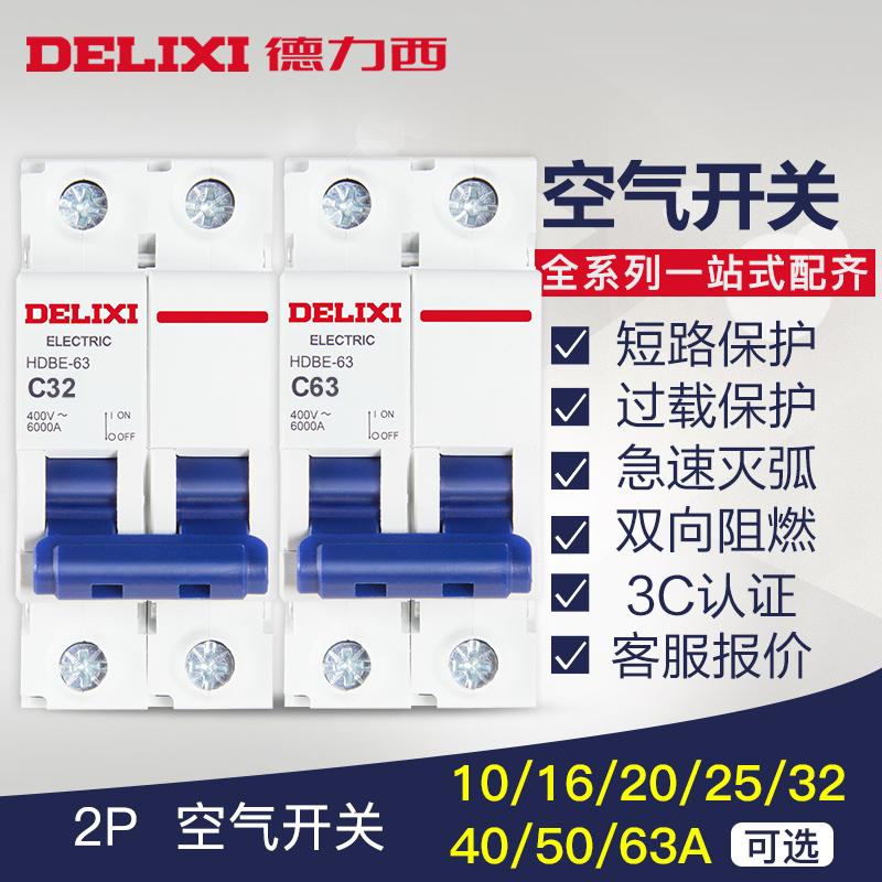 德力西小型断路器 DZ47升级款 2P63A 家居用短路过载保护空气开关