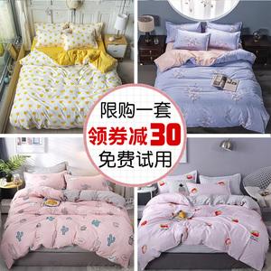 领30元券购买床单四件套北欧ins风水洗棉4被子