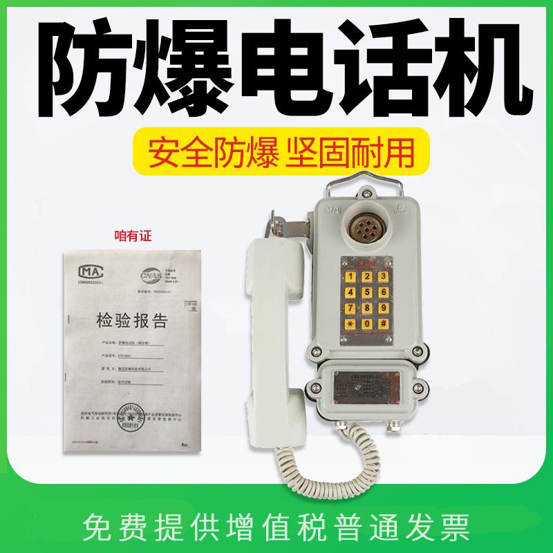 矿用防爆电话机 KTH-11 (HAK-1) 本质安全型铝合金外壳防水防尘