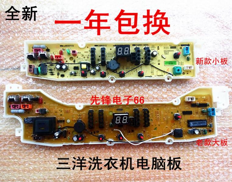 三洋洗衣�C��X板XQB65-S1033 S1036 XQB75-S1136N  M9995主板