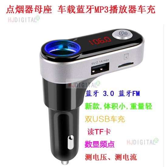 新款带点烟口扩展功能 读TF卡车载蓝牙MP3播放器fm显示电压电流