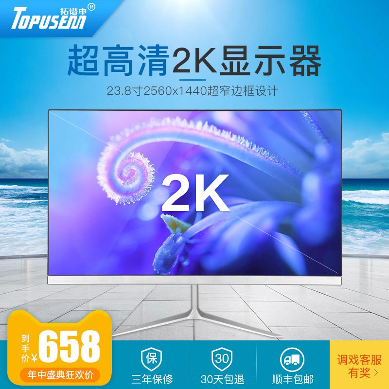 拓谱申2K高清显示器24英寸 超薄窄边IPS台式HDMI液晶电脑显示屏幕