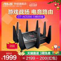 ASUS GT-AC5300 High Speed intelligent three-frequency wireless ac5300m Gigabit Enterprise-class router through the wall