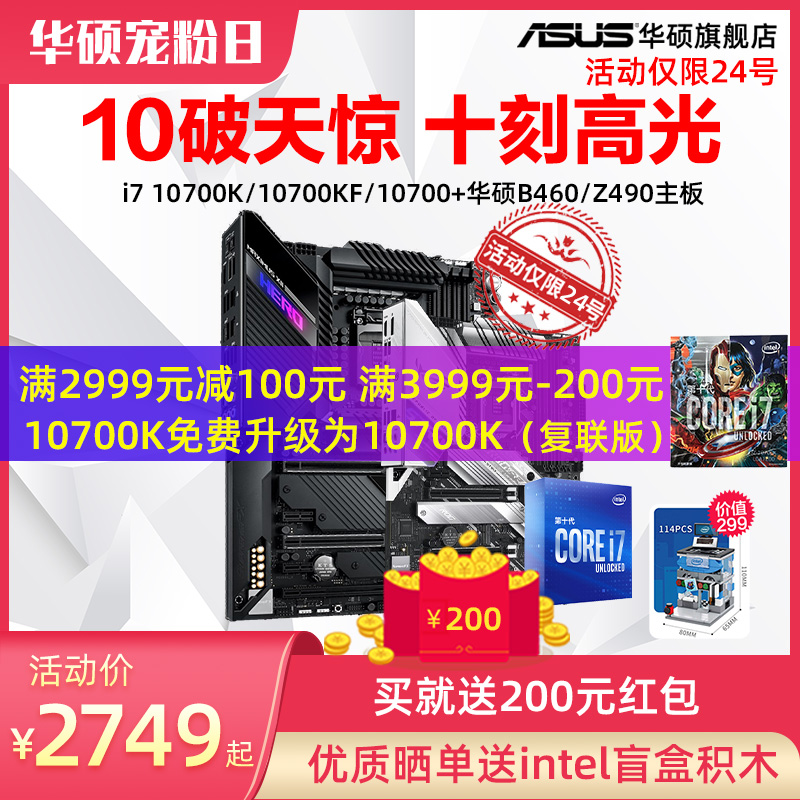 Intel/Intel tenth generation Core I7 10700K/10700KF/10700 eight-core processor with ASUS Z490/B460 motherboard computer gaming CPU set flagship store 10-generation board U