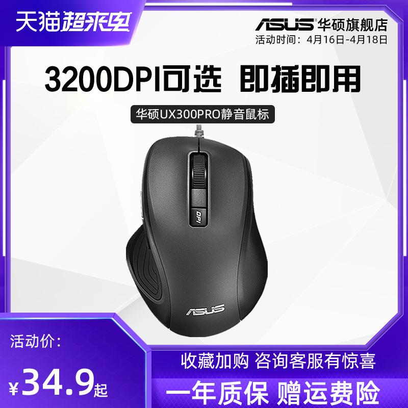 Мышки проводные Артикул 592510164591