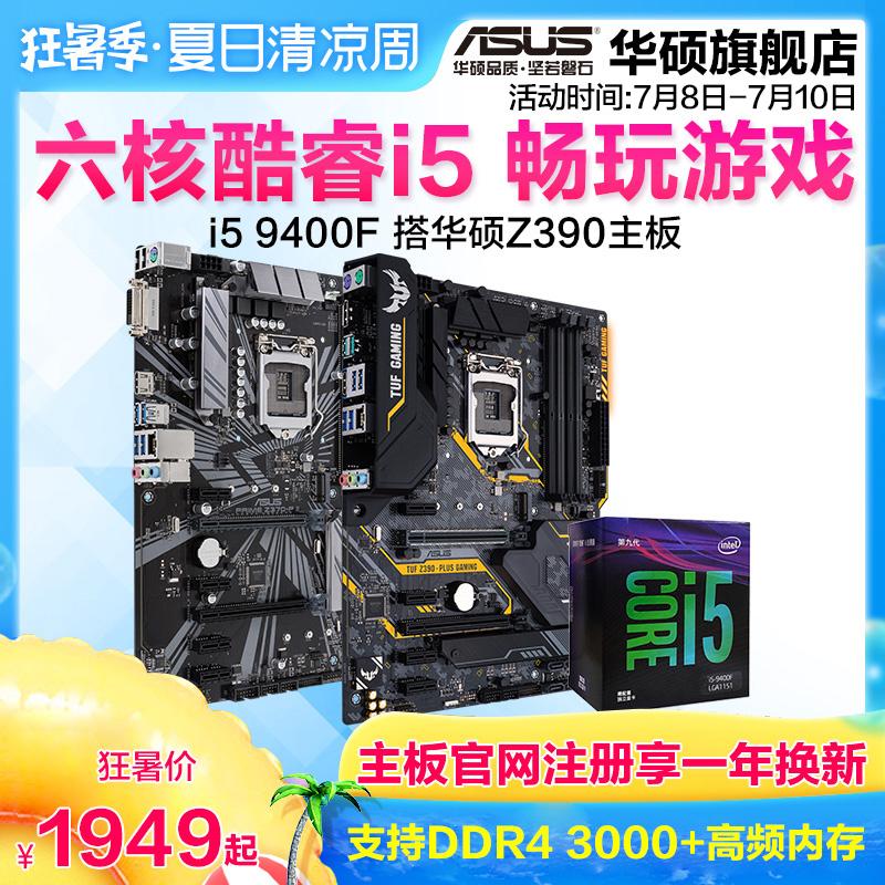 Intel/英特尔 i5-9400F主板套装 搭华硕Z390/Z370系列主板 六核处理器 台式机电脑组合游戏酷睿CPU板U盒装