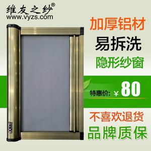 维友之纱铝合金卷筒隐形纱窗折叠防蚊纱门推拉式磁性伸缩上下定做