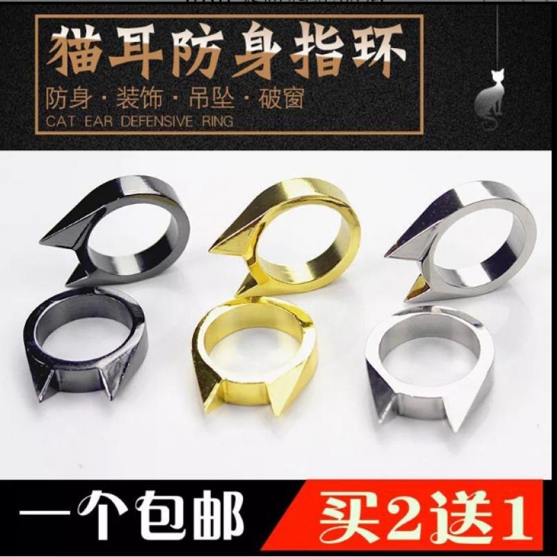 防身饰品女子便携戒指带刀防狼暗器饰品隐形户外猫耳戒指扣尖头