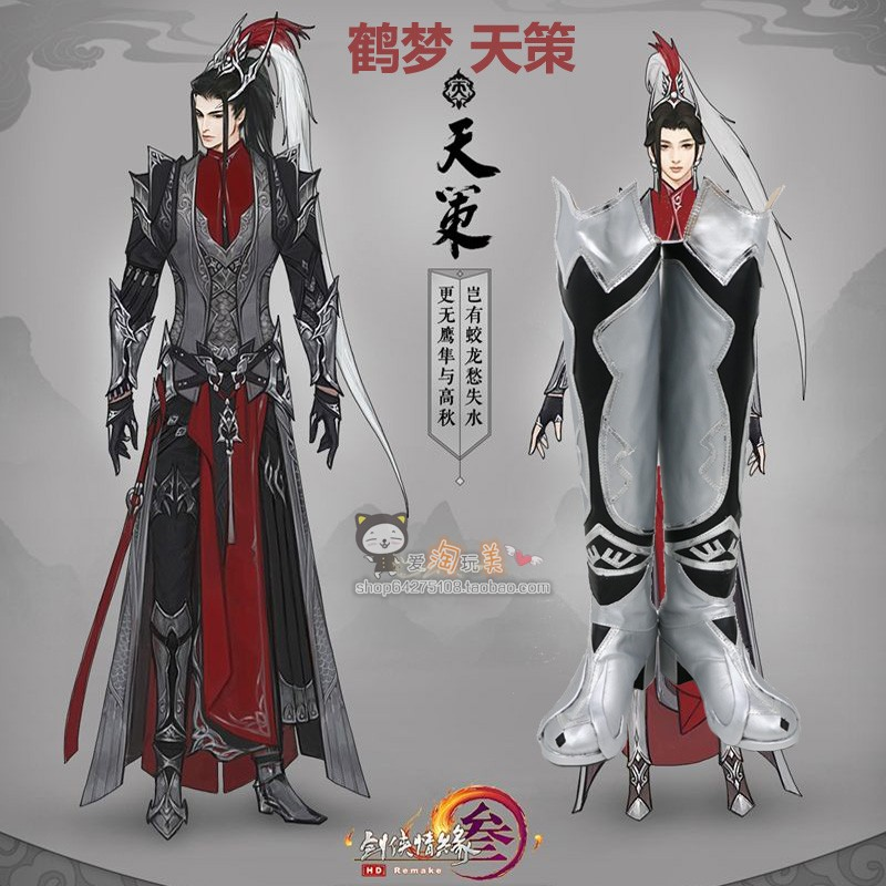 Swordsmans love three Cosplay heaven CE Cheng mens suit crane dream cover cos shoes sword net three cos boots customized