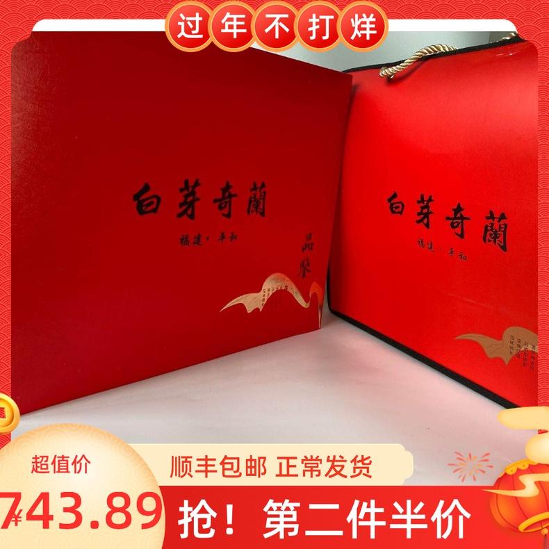 500g平和特产高山乌龙茶三叶白芽奇兰茶高档礼盒春茶2021奇兰