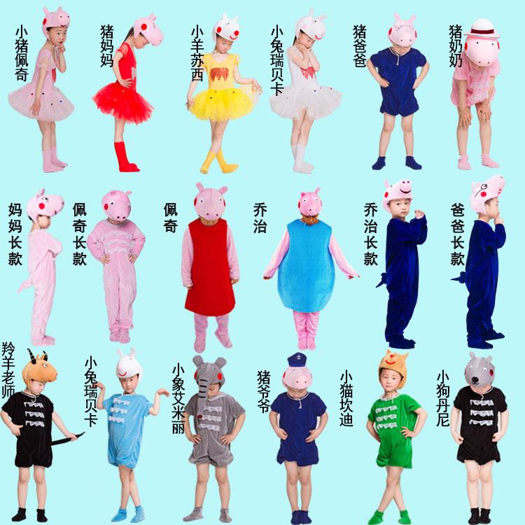 六一儿童动物演出服装小猪佩奇乔治幼儿园话剧卡通佩琪舞蹈表演服