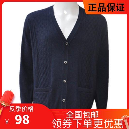 春秋薄款中老年男士羊绒开衫老人加肥加大针织毛衣外套对襟羊毛衫