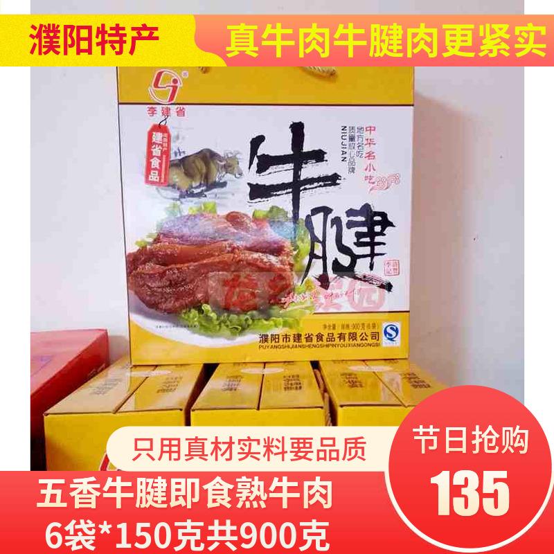 李记五香牛腱子肉6袋酱卤牛肉900g河南濮阳特产手撕冷熟食年货