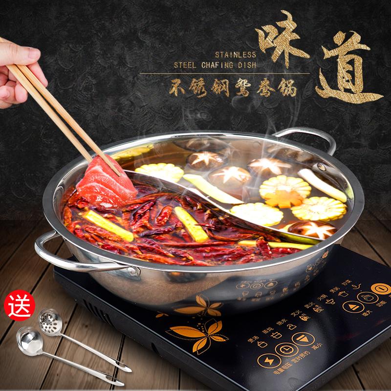 鸳鸯锅火锅盆家用不锈钢火锅锅电磁炉专用汤锅二味锅加厚清汤锅炉