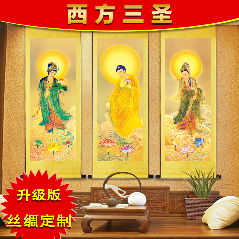国画佛像阿弥陀佛西方三圣卷轴挂画观世音菩萨佛像画像佛堂丝绸画