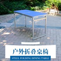 户外折叠桌椅摆展桌子展销桌便携式折叠桌套装露营野外地摊烧烤桌