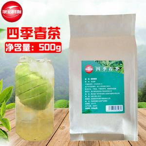 家宏其利四季春茶500g 奶茶专用基底茶龙井碧螺春铁观音毛尖绿茶