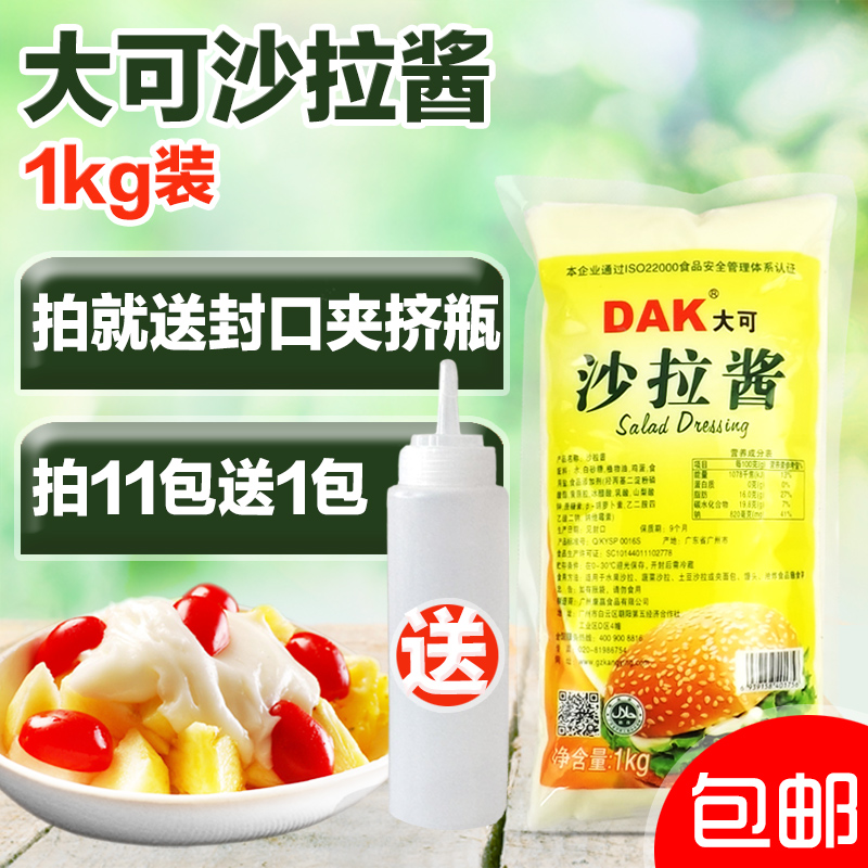 Провинция сычуань его прибыль DAK может есть салат соус сцепление пирог фрукты и овощи салат соус суши сцепление пирог ладан сладкий салат