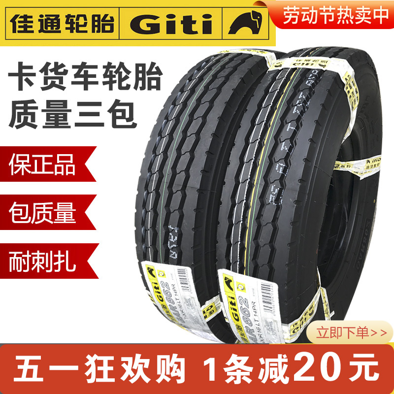 佳通トラックのタイヤ650-16 700 r 16 750-16 825 r 16フルワイヤの3つのタイヤの真空負荷