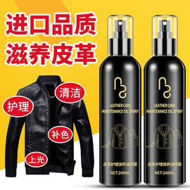 皮衣油护理液剂保养上光无色皮革清洁去污绵羊通用黑色真皮夹克油