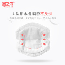 Infant's Anti-spill Pad One-off Ultra-thin Non-washable Breast-feeding Pad Anti-spill Pad in Summer