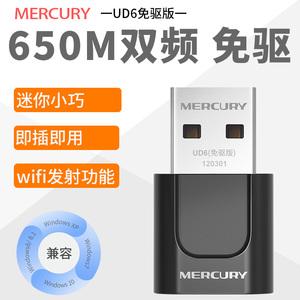 【免驱动 双频650M】水星UD6免驱版双频650M无线网卡5g台式机笔记本家用wifi接收器usb电脑外置网络信号发射