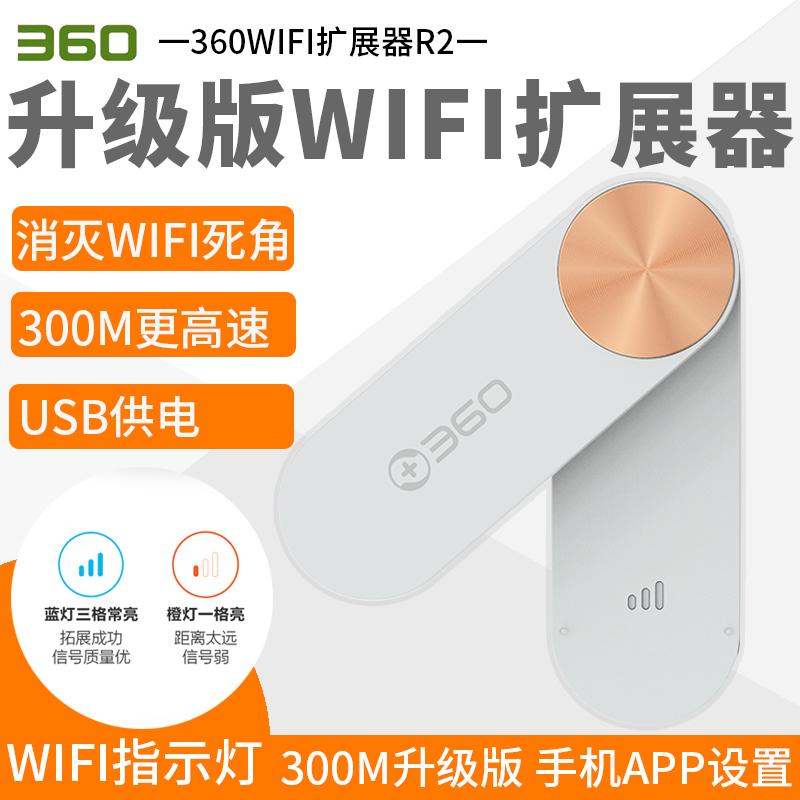 信号变满格 手机能设置】360wifi增强器usb家用无线信号扩展网络放大接收加强路由中继wi-fi穿墙王wife穿墙r1